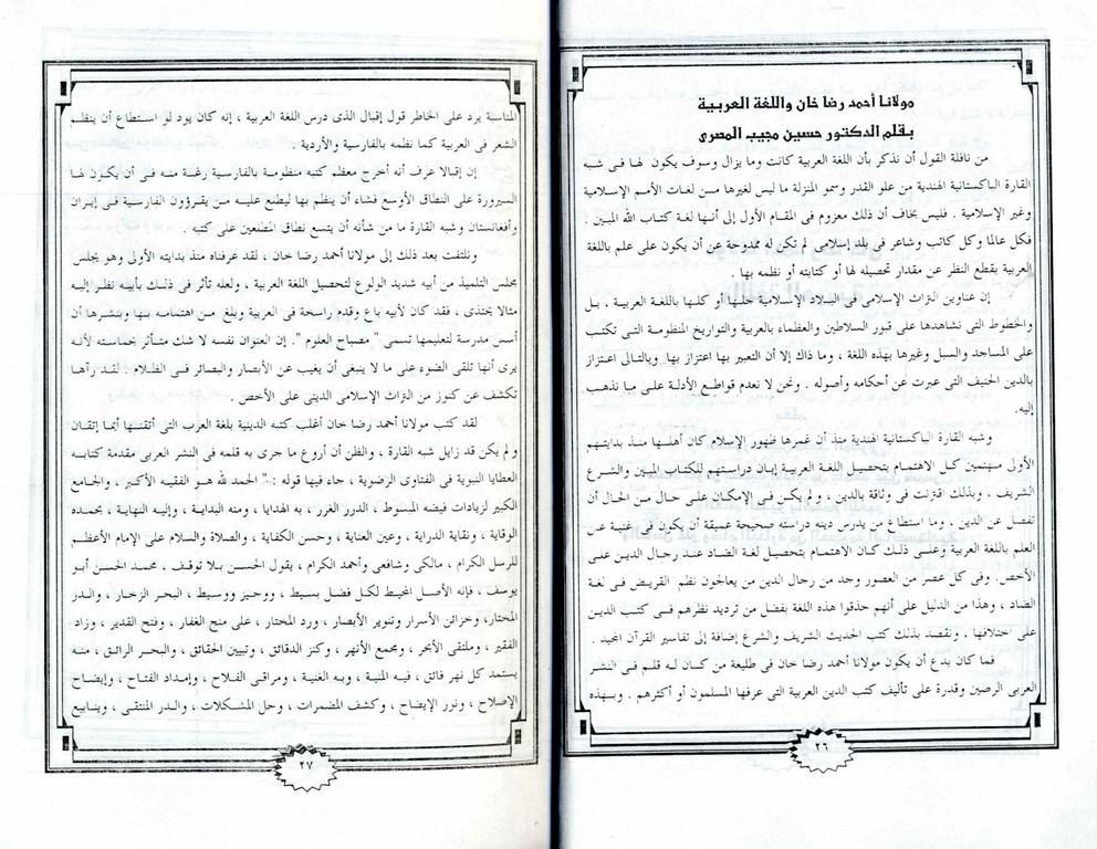150851248-Al-Kitab-Ul-Tazkari-Imam-Ahmad-Raza-Khan-Qadri15.jpg