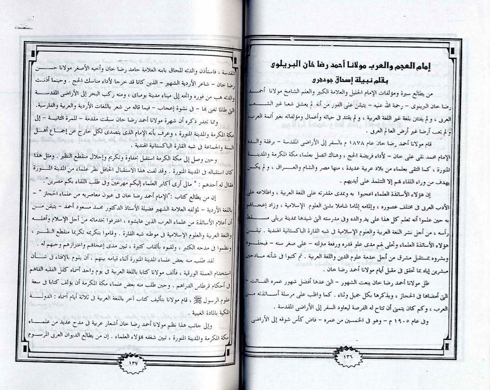 150851248-Al-Kitab-Ul-Tazkari-Imam-Ahmad-Raza-Khan-Qadri70.jpg