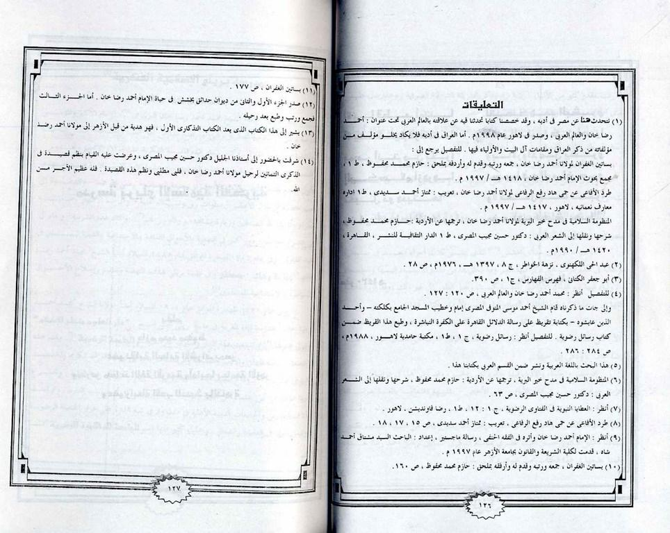 150851248-Al-Kitab-Ul-Tazkari-Imam-Ahmad-Raza-Khan-Qadri65.jpg