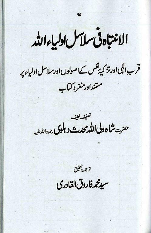 151915283-Risayil-e-Shah-Waliullah-Dehlvi-by-Syed-Muhammad-Farooq-Qadri49.jpg