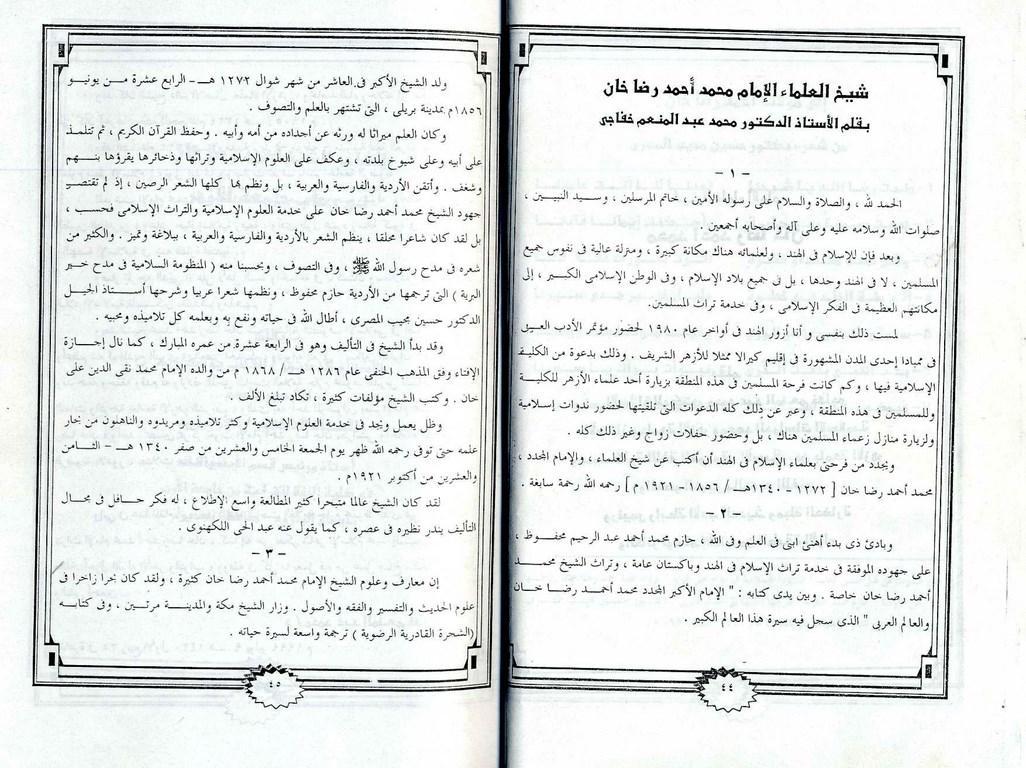 150851248-Al-Kitab-Ul-Tazkari-Imam-Ahmad-Raza-Khan-Qadri24.jpg