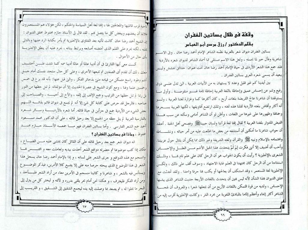 150851248-Al-Kitab-Ul-Tazkari-Imam-Ahmad-Raza-Khan-Qadri35.jpg