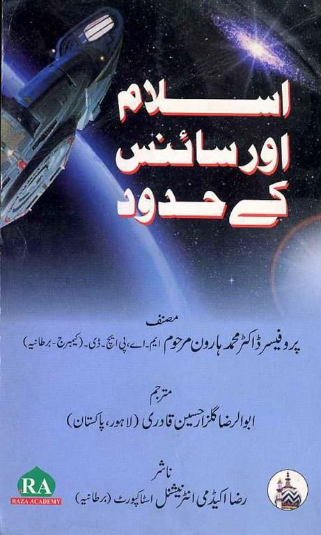 Islam Aor Science K Hudood1.jpg