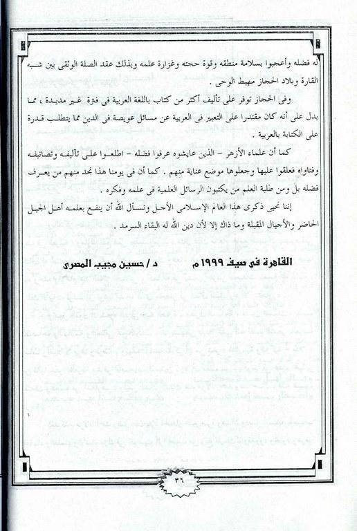 150851248-Al-Kitab-Ul-Tazkari-Imam-Ahmad-Raza-Khan-Qadri20.jpg