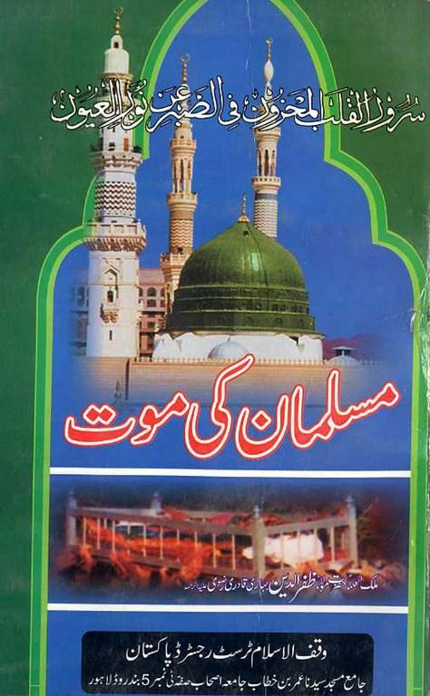 Musalman-Ki-Maut-by-Malik-Ul-Ullama-Zafaruddin-Bihari1.jpg