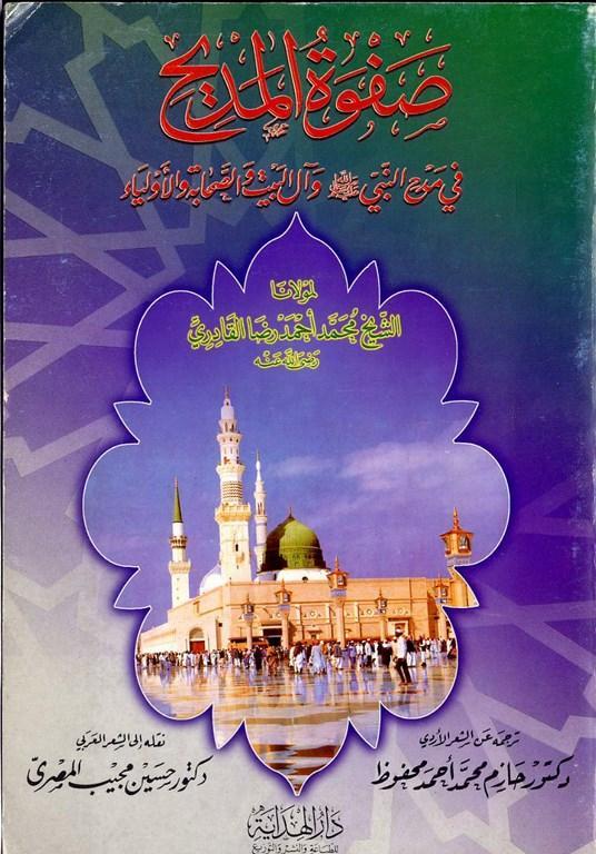 152672442-Safwa-Tul-Madeeh-Fi-Midhe-Nabi1 (Copy).jpg