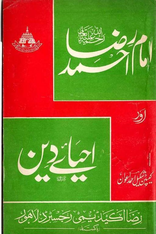 Imam-Ahmad-Raza-Aur-Ahya-e-Deen1.jpg