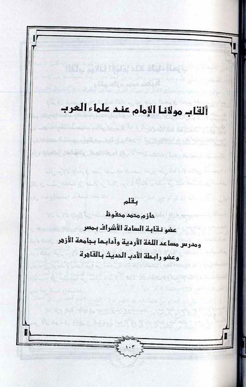 القاب مولانا الامام عند علماء العرب.jpg