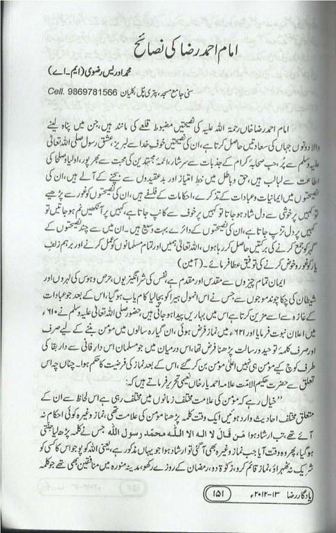 Imam - Nasaih.jpg