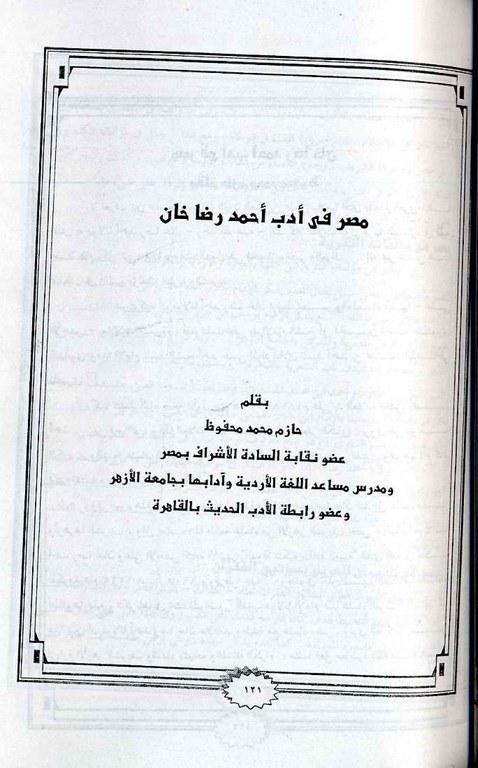 مصر فی ادب احمد رضا خان.jpg