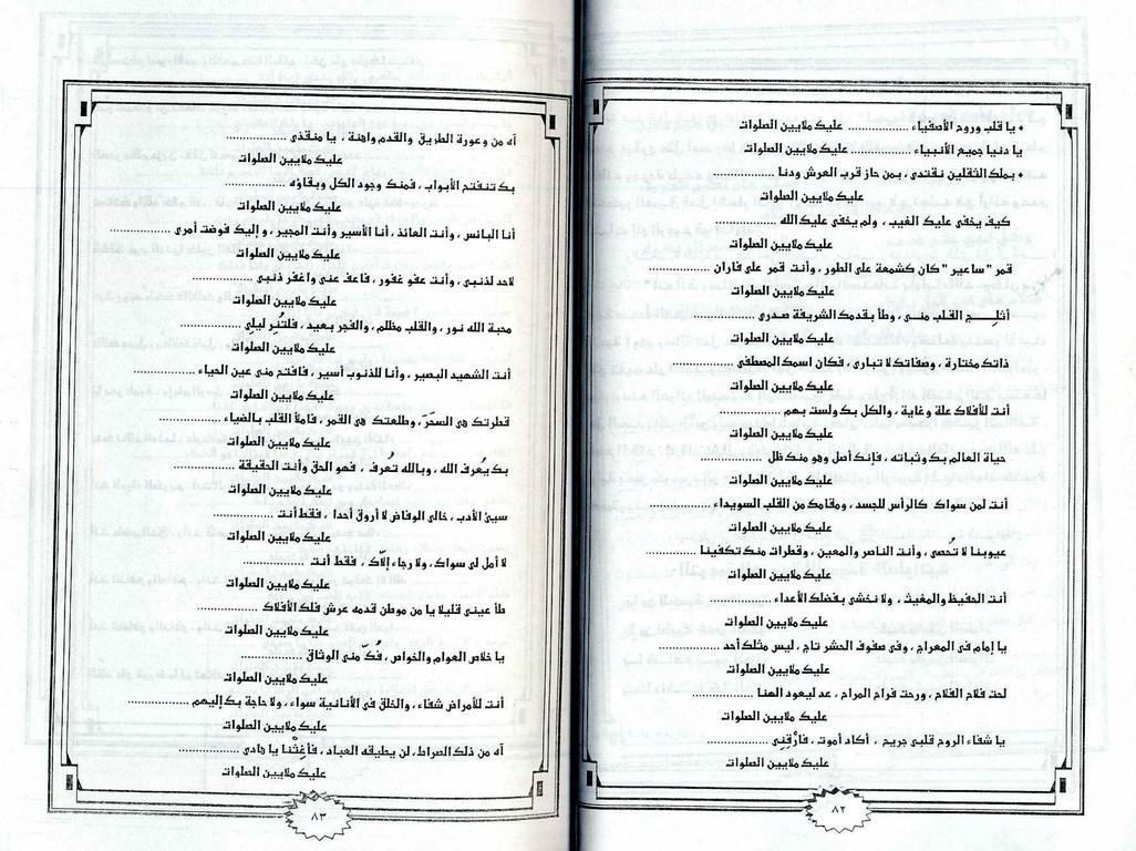 150851248-Al-Kitab-Ul-Tazkari-Imam-Ahmad-Raza-Khan-Qadri43.jpg