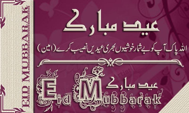 profile-3281-Eid-Mubarak-wishes-card-wallpaper_1024.jpg