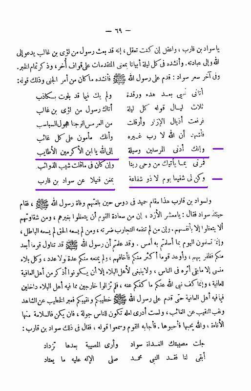 sahaba ka aqeedah waseela 03.jpg