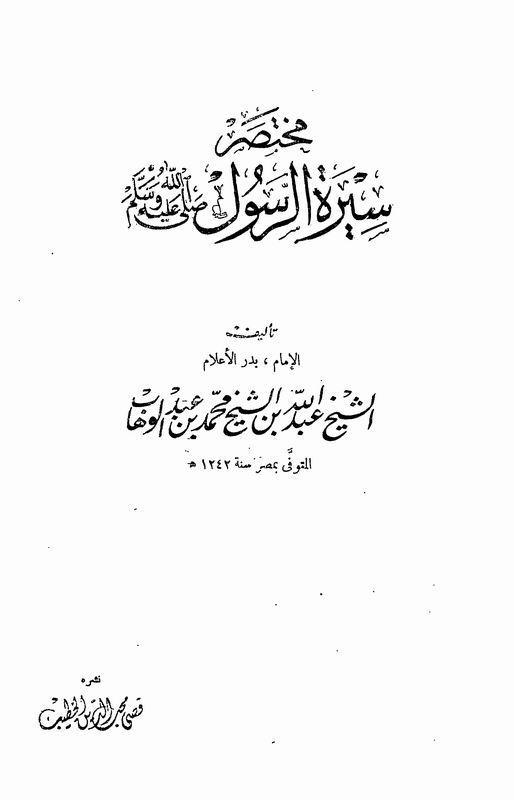 sahaba ka aqeedah waseela 02.jpg