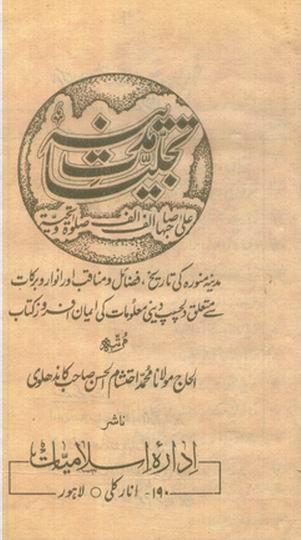 faryad rad2.jpg