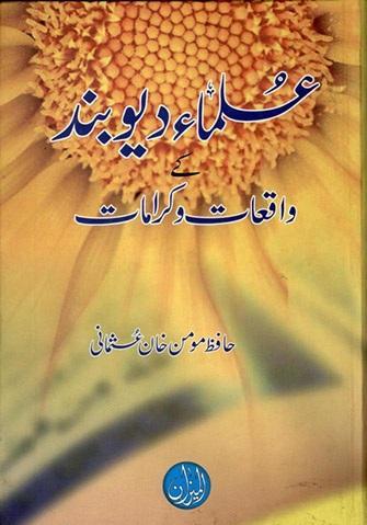 Ulama-e-DeobandKayWaqiaat-o-KaramaatByHafizMominKhanUsmani_0000.jpg