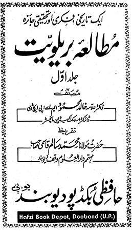MutaliaBarelviyat-Volume1-ByShaykhAllamahKhalidMehmood1.jpg