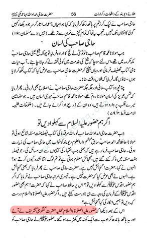 Ulama-e-DeobandKayWaqiaat-o-KaramaatByHafizMominKhanUsmani_0056.jpg