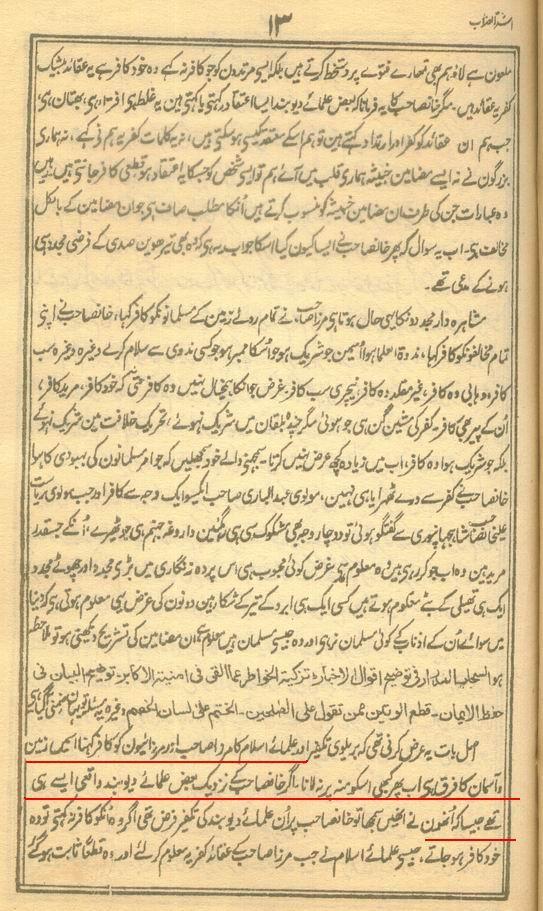 ashadul azaab 2.jpg