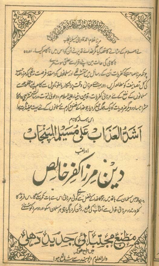 ashadul azaab 1.jpg