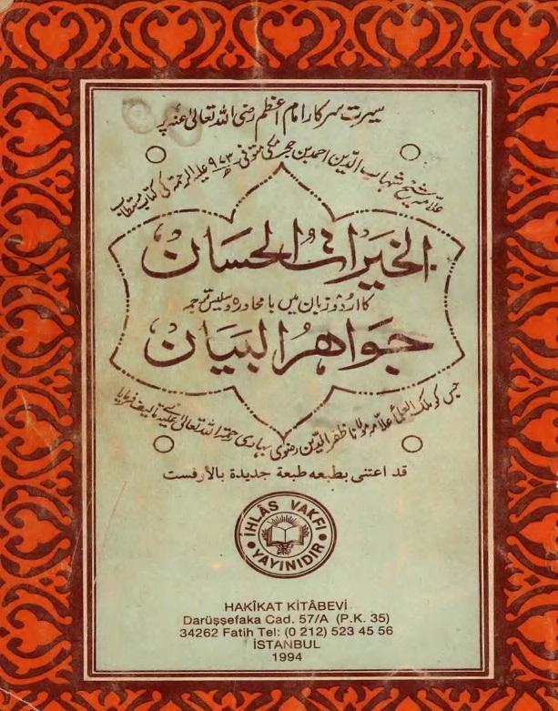 khayrat al-Hisan-1.jpg