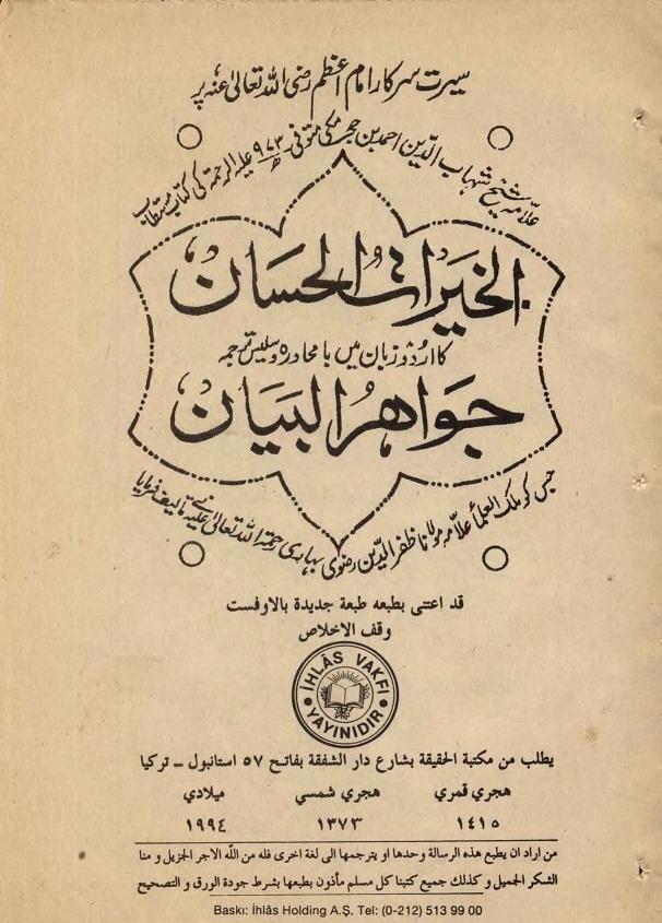 khayrat al-Hisan-2.jpg