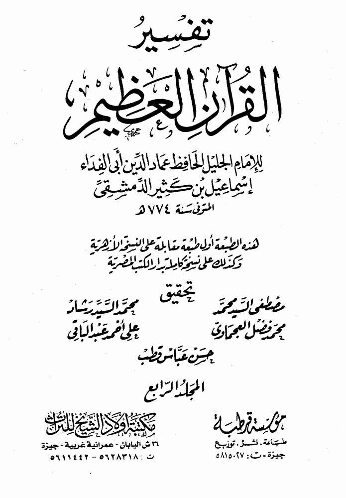 waseelah_abne_kaseer_1.jpg