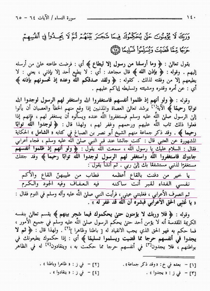 waseelah_bad_wfaat_tafseer_abn_e_kaseer_2.jpg