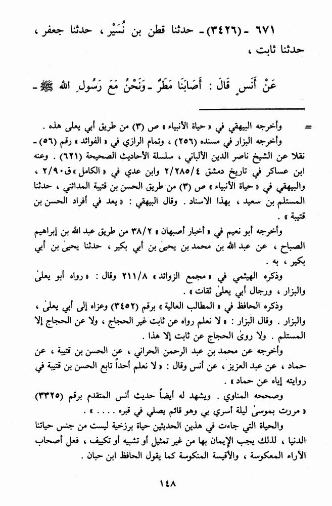 hayatun_nabi__abo_yola_2__j_6_.jpg