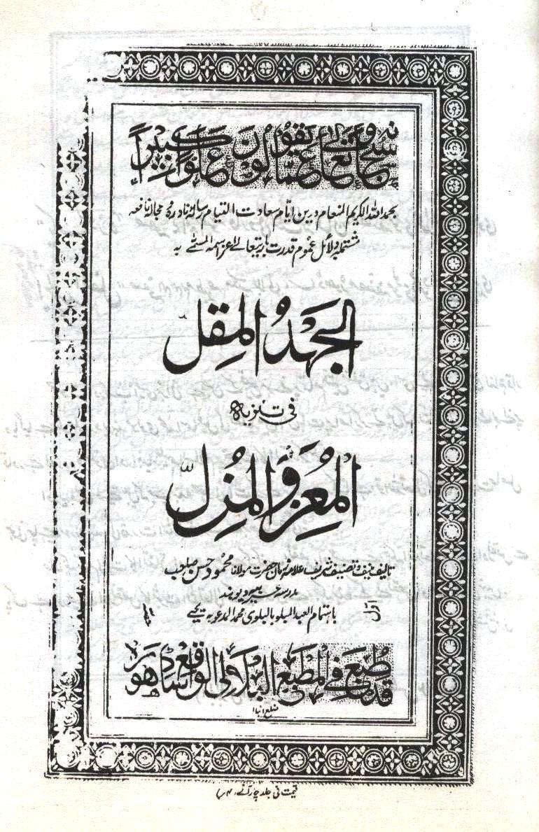 Aljehdul muqil--title.JPG