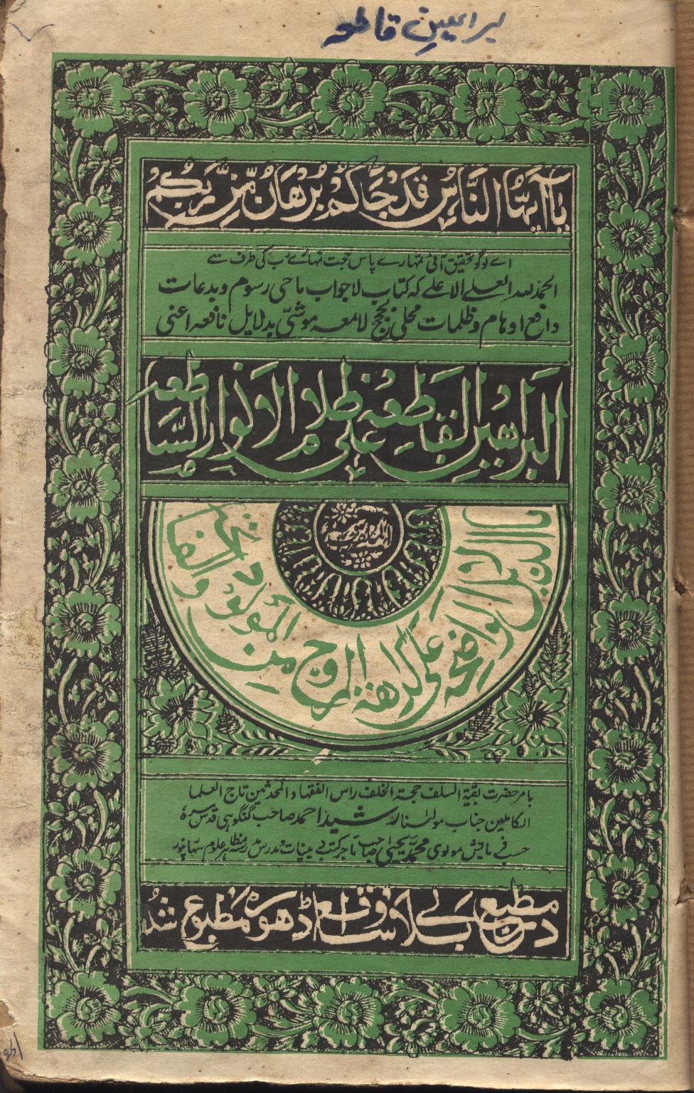 baraheeny qatiya- title.JPG