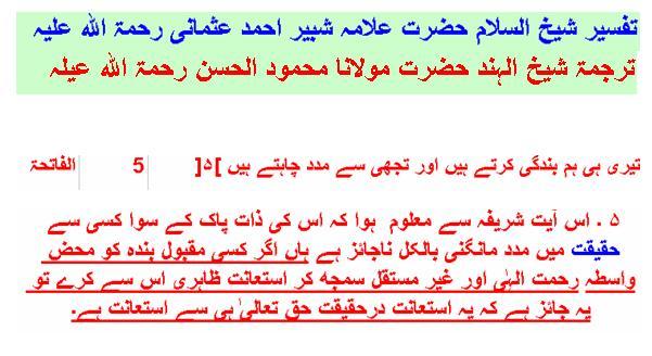 Shabbir Ahmad Usmani ki Tafseer Iyyaqa Na budu---------.JPG