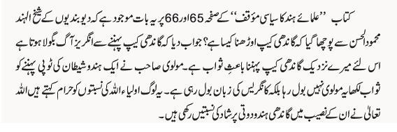 Bidati Mehmoodul Hasan Sawaab Topi mein.JPG