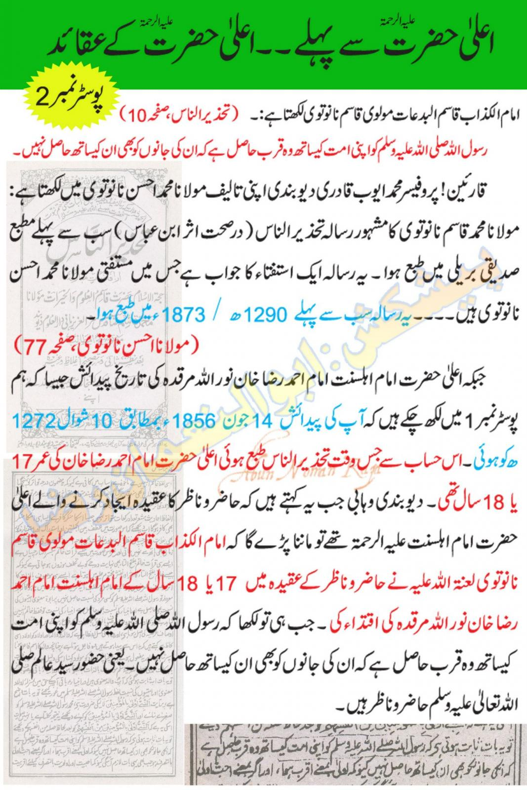 Ala Hazrat (1).jpg