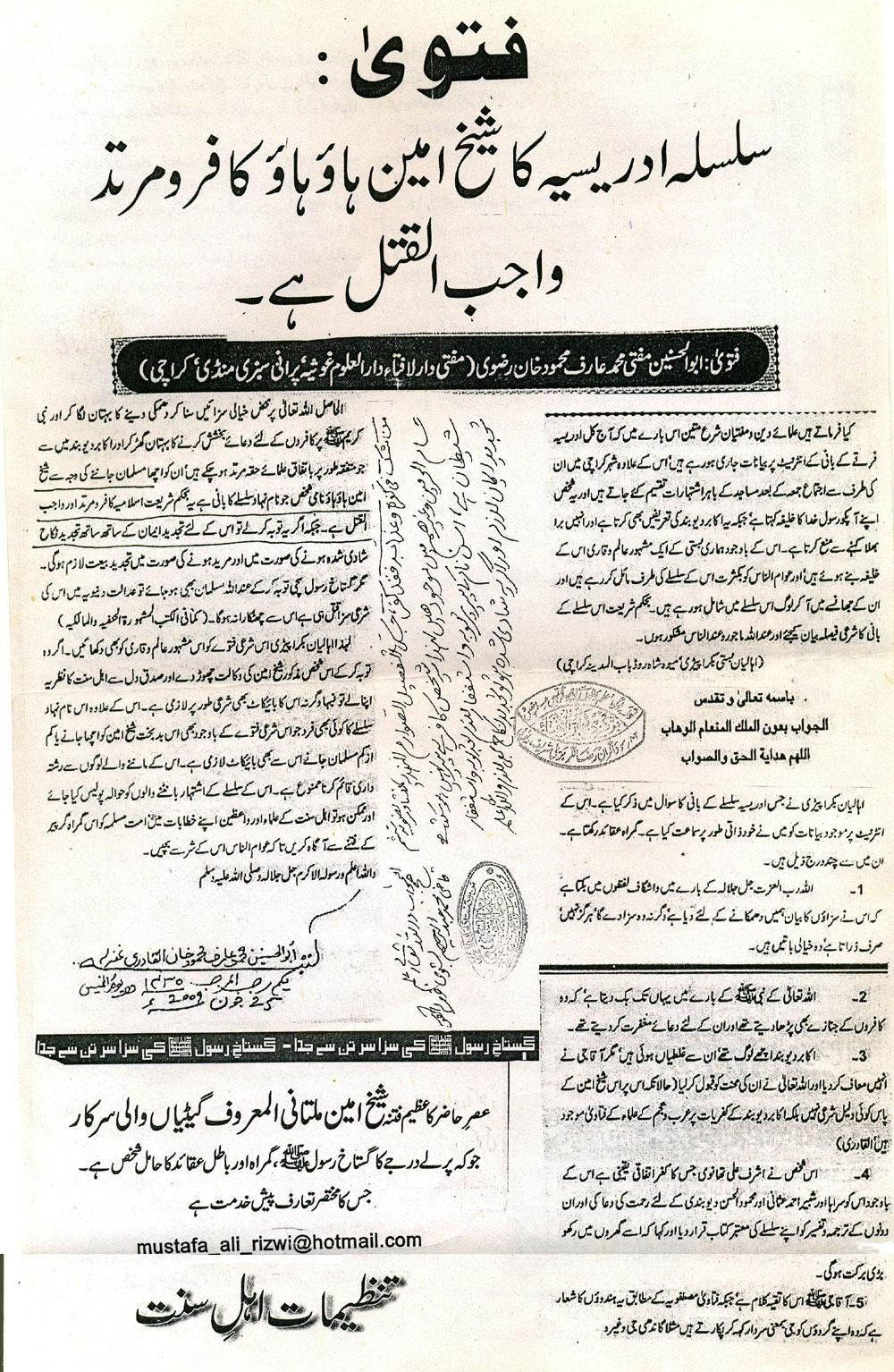 Fatwa-Karachi-1-Ameen.jpg