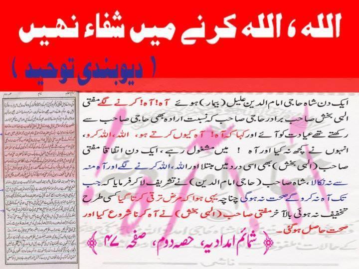 Allah Kehne me Shifa nahi-Deobandi Shamaim e imdadya.jpg