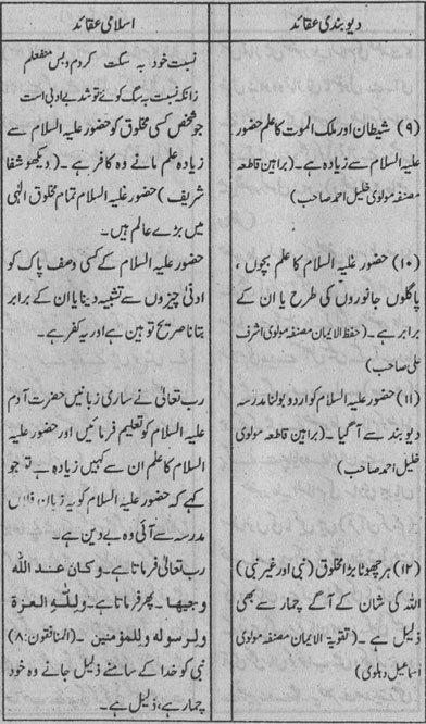 Deobandi_aur_Musalman4.jpg