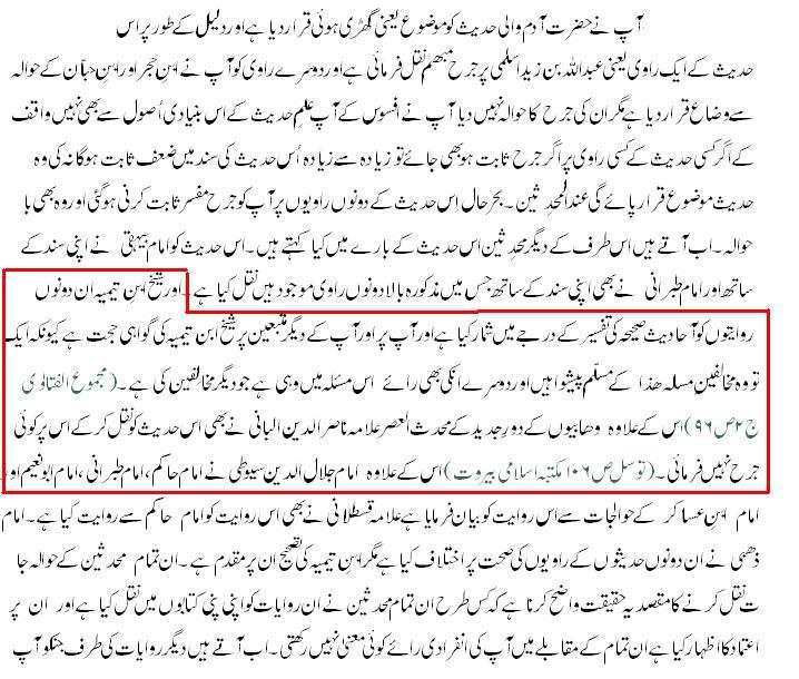 Hazrat_adam_wali_hadees.JPG