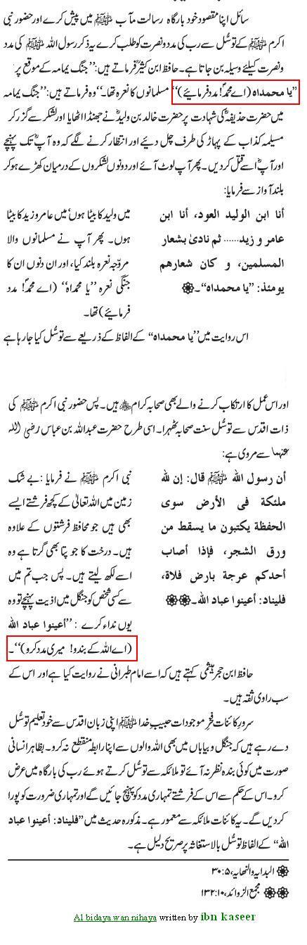 ya_mohmmadah__Allah_ke_bando_meri_madad_karo.jpg