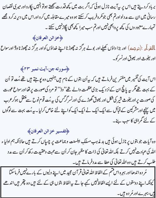 gher_allah_se_madad_ka_proof_quran_3.JPG