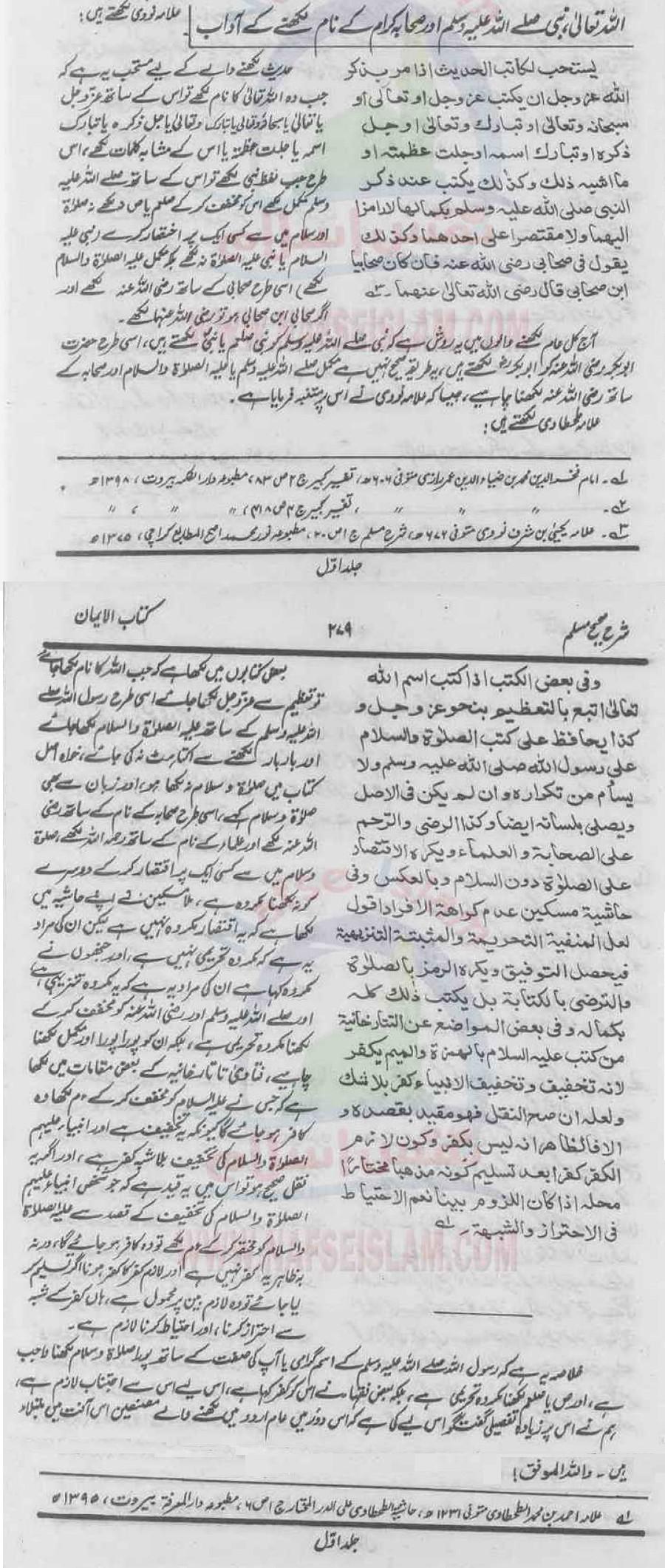 Mukammal Durood Shareef Likhna.jpg