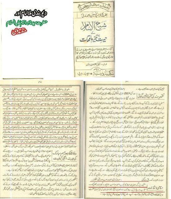 Deobandi Imam or Hazart IbaraHim Muqtadi.jpg