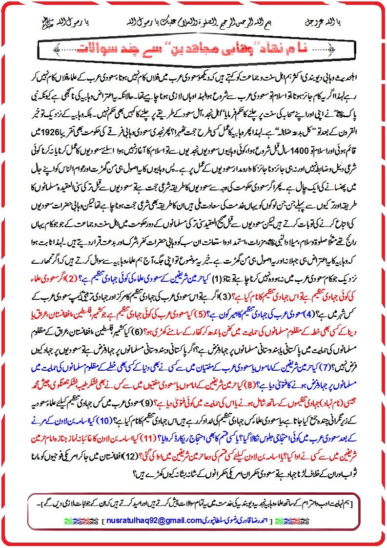 Jahad  Net 20.jpg