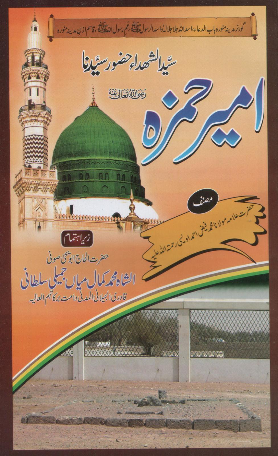 Hazrat-Ameer-E-Hamza.jpg