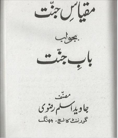 Miqyas-e-Jannat.JPG