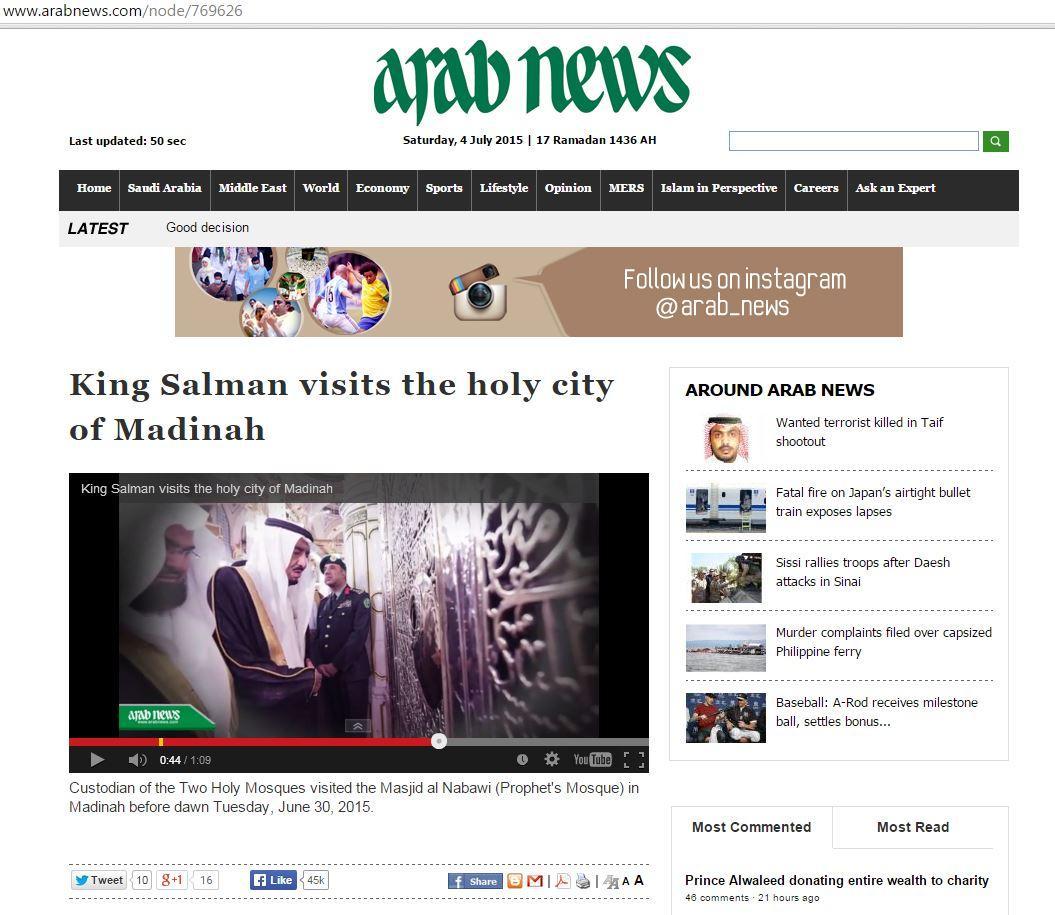 Saudi King Salman in front Mawajah Shareef- 4 July15 Arab News.JPG