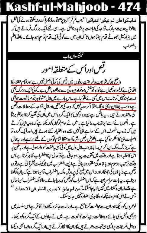Kashf_ul_Mahjoob.jpg