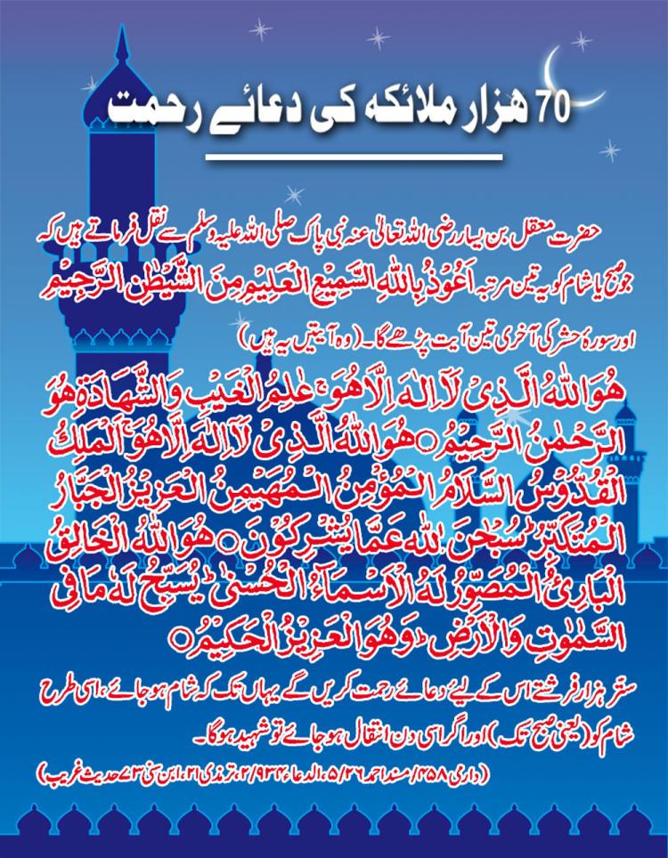 islam_dua_e_rahmat.jpg