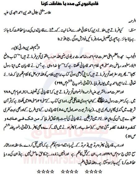 Qadianion ki Madad Ya Hifazat Karna.jpg