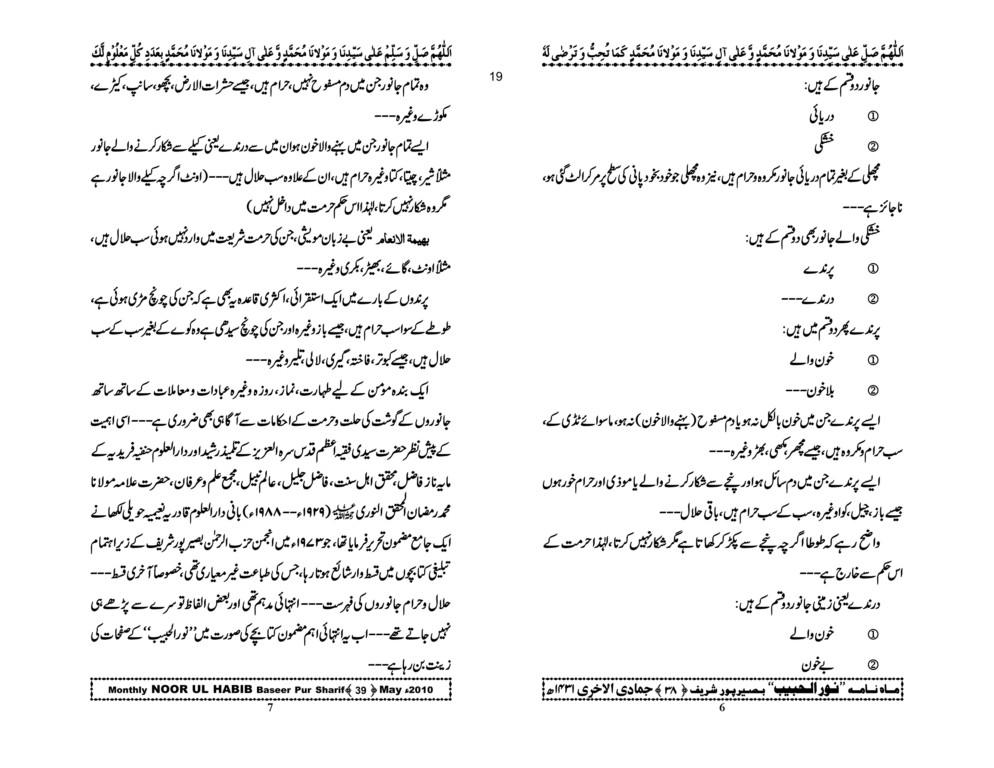 Halal-o-Haram Janwar-4.jpg